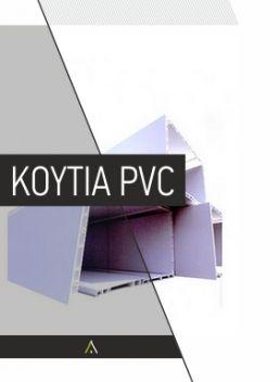 Κουτιά PVC